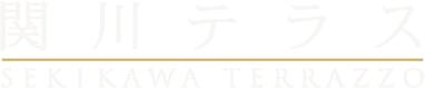 SEKIKAWA TARRAZZO -イタリアンレストラン 関川テラス イタリアンバル-